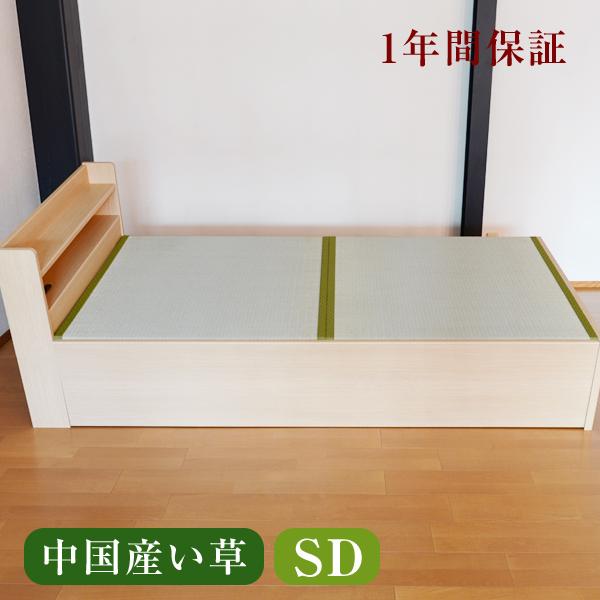 畳ベッド セミダブル用ベッド用取り換え畳 セミダブルサイズ(畳2枚1セット)爽やか畳/中国産い草畳表/縁付き畳日本製 送料無料ベッド用畳 オーダーサイズ 交換 ベット用畳 畳ベット