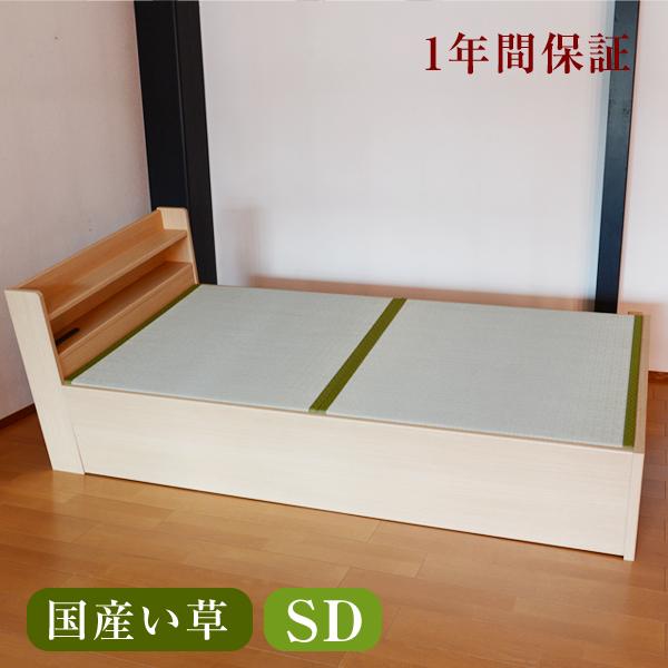 畳ベッド セミダブル用ベッド用取り換え畳 セミダブルサイズ(畳2枚1セット)爽やか畳/国産い草畳表/炭入りカーボンシート/縁付き畳日本製 送料無料ベッド用畳 オーダーサイズ 交換 ベット用畳 畳ベット