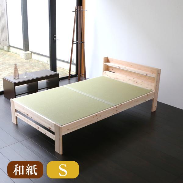 畳ベッド シングル用ベッド用取り換え畳[調湿機能畳/カルボ]シングルサイズ(畳2枚1セット)炭入り畳/国産和紙畳表/縁付き畳日本製ベッド用畳 オーダーサイズ 交換 ベット用畳 畳ベット 送料無料