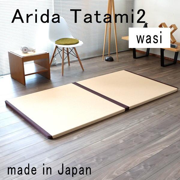 畳 マット 置き畳 フローリング畳Arida Tatami2 半帖畳2枚1セット和紙畳 縁付き畳【washi-tatami】 エアーラッソ畳床【調湿機能畳】日本製 1年間保証 送料無料畳マット 畳ベッド ユニット畳 畳ベット