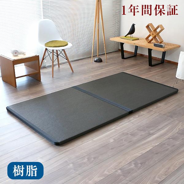 畳 マット 置き畳 フローリング畳Arida Tatami2 半帖畳2枚1セット樹脂畳 縁付き畳【resin-tatami】 エアーラッソ畳床【調湿機能畳】日本製 1年間保証 送料無料畳マット 畳ベッド ユニット畳 畳ベット