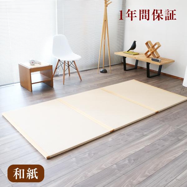 畳 マット 置き畳 フローリング畳Arida Tatami3 半帖畳3枚1セット和紙畳 縁付き畳【washi-tatami】 エアーラッソ畳床【調湿機能畳】日本製 1年間保証 送料無料畳マット 畳ベッド ユニット畳 畳ベット