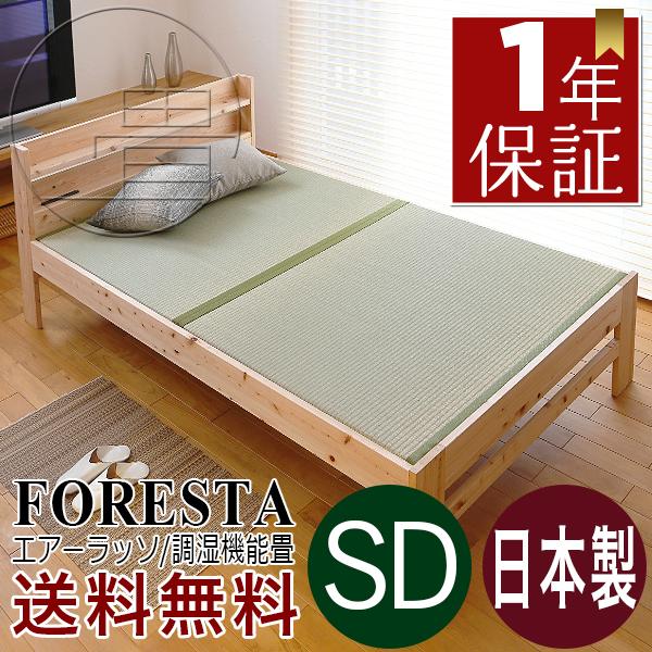 畳ベッド セミダブル国産檜畳ベッド フォレスタ[FORESTA] セミダブルサイズ※選べる畳19種類[エアーラッソ/調湿機能畳]日本製 1年間保証 送料無料ひのきベッド 檜ベッド 宮付き 棚付き コンセント付き