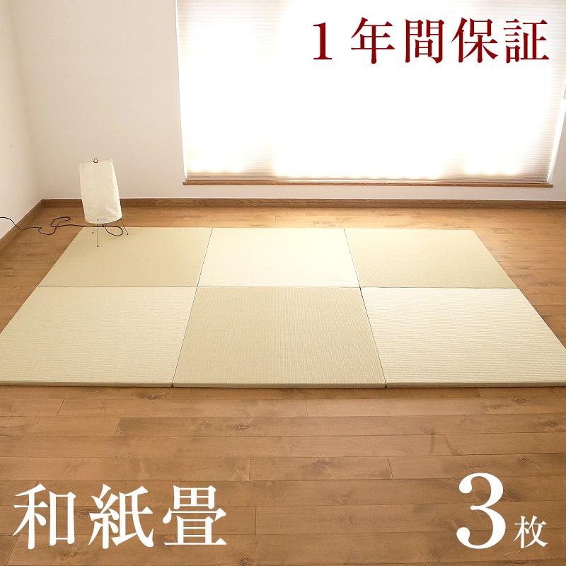 ユニット畳 琉球畳 置き畳 半畳 フローリング 和紙畳 3枚セット 日本製 1年間保証 【フィラ セミアシート】 おすすめ ダイケン畳 健やかたたみおもて 赤ちゃん リビング オーダーサイズ オーダーメイド おしゃれ