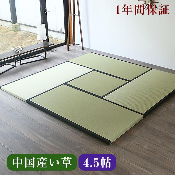畳 マット 置き畳 フローリング畳タペッザ50 中国産い草畳 縁付き畳 4.5帖用全長 約246cm×246cm×厚さ5cm日本製 1年間保証 送料無料畳マット システム畳 タタミ たたみ 畳み ラグ 4.5畳用