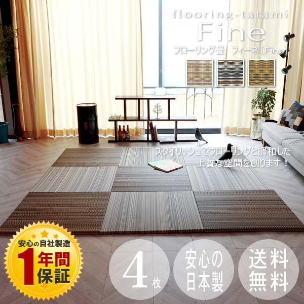 Unit MAT Put Tatami Floor Mat Feane Fine 4 Sets Plastic Frameless Ryukyu Style Size 82 Cm X Thickness 2 5 A Grass Rugs