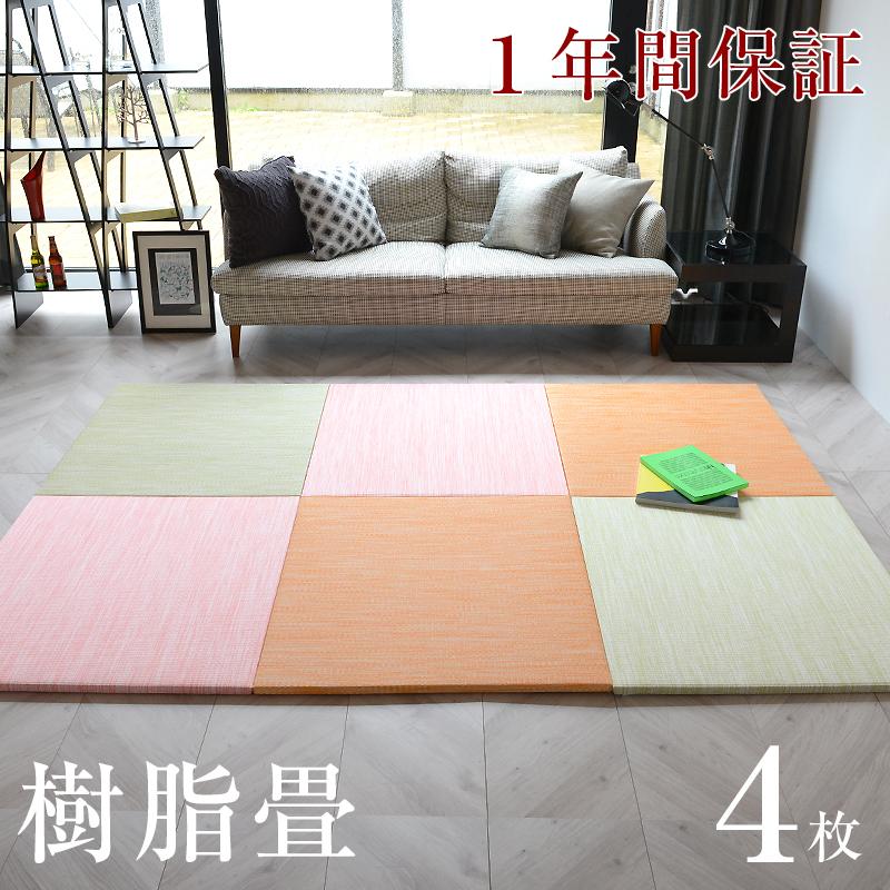 ユニット畳 琉球畳 置き畳 半畳 フローリング 樹脂畳 4枚セット 日本製 1年間保証 【マルモ 樹脂製畳】 おすすめ 縁なし畳 置くだけ 畳 たたみ タタミ 赤ちゃん リビング オーダーサイズ オーダーメイド おしゃれ