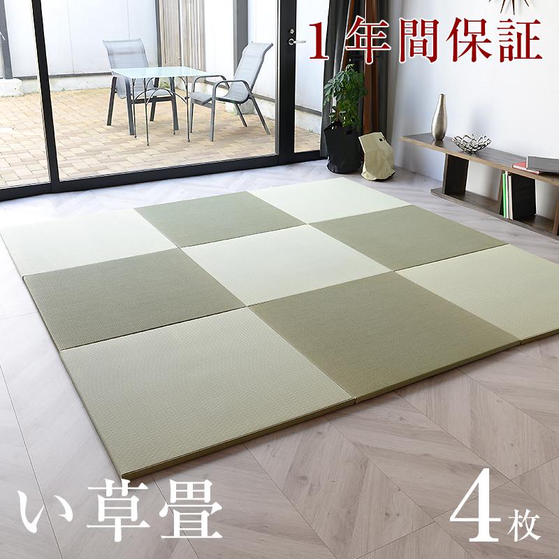 ユニット畳 琉球畳 置き畳 半畳 フローリング い草畳 4枚セット 日本製 1年間保証 【オッチ セミアシート】 おすすめ 縁なし畳 置くだけ 畳 たたみ タタミ 赤ちゃん リビング オーダーサイズ オーダーメイド おしゃれ