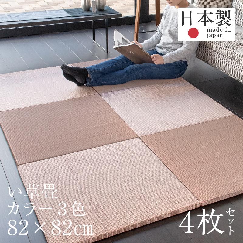 ユニット畳 琉球畳 置き畳 半畳 フローリング い草畳 4枚セット 日本製 1年間保証 【パラレル カラーい草】 おすすめ 置くだけ 畳 たたみ タタミ 赤ちゃん リビング オーダーサイズ オーダーメイド おしゃれ
