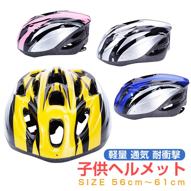 キッズ チープ ヘルメット 子供用 ジュニア 自転車 国内在庫 サイズ56cm~61cm ダイヤル調整可 サイクルヘルメット ロードバイク ギフト バイザー付 サイクリング 通学 子供 プレゼント 軽量 学生 通気