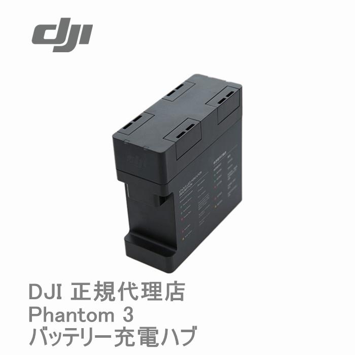 即納 ドローン DJI Phantom 3 バッテリー充電ハブ 国内正規品[あす楽]