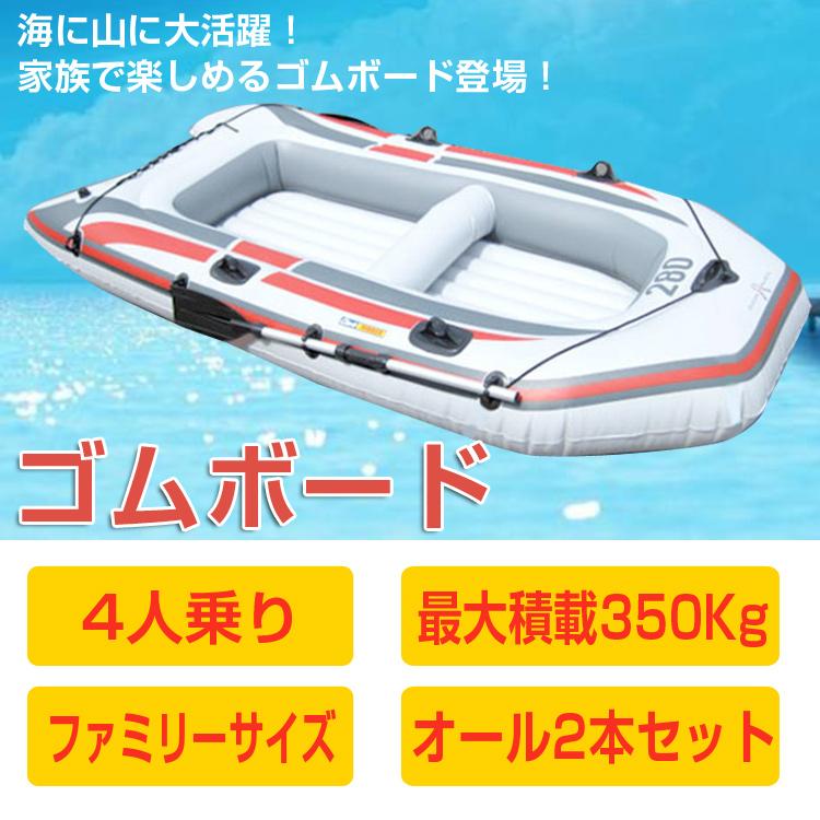 送料無料 ゴムボート 4人乗り ボート ゴムボート 釣り 海水浴 オール2本セット PVC プラスチック 最大積載350Kg ファミリーサイズ レジャー アウトドア PM010236[あす楽]