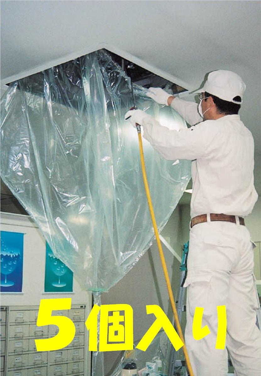 エアコン洗浄カバー KT-5230 (5個入り) /天カセ天吊り兼用シート/ /洗浄シート/