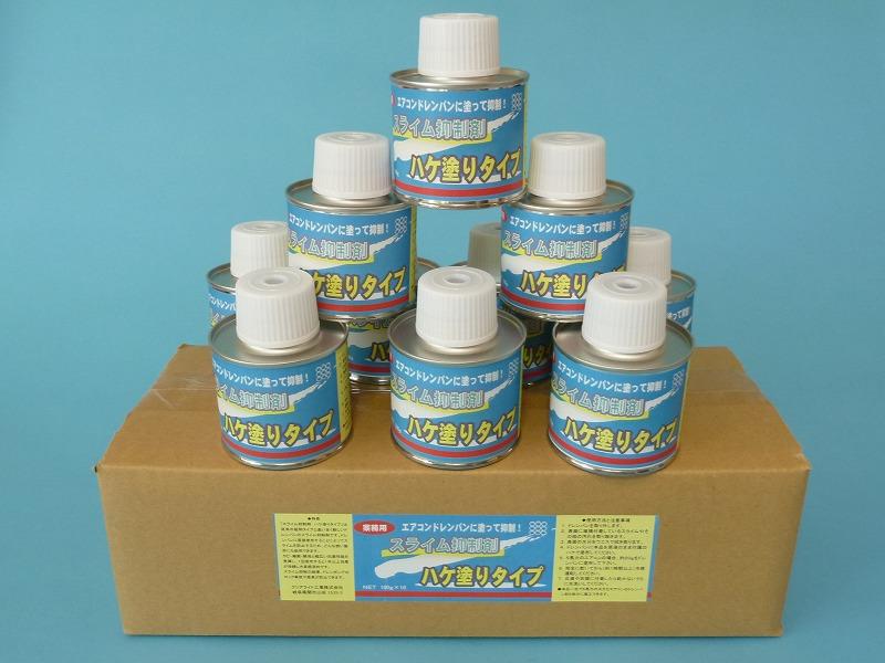 上質で快適 ドレンパンのスライム抑制 スライム抑制剤ハケ塗100g×10缶:エアコン洗浄プロ-DIY・工具