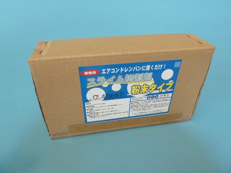 ドレンパンのスライム抑制スライム抑制剤粉末3馬力用×20袋