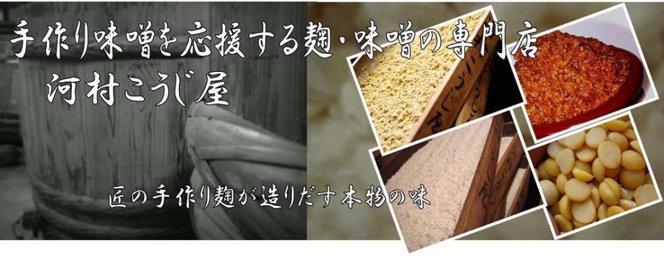 河村こうじ屋:手作り味噌、糀の専門店です