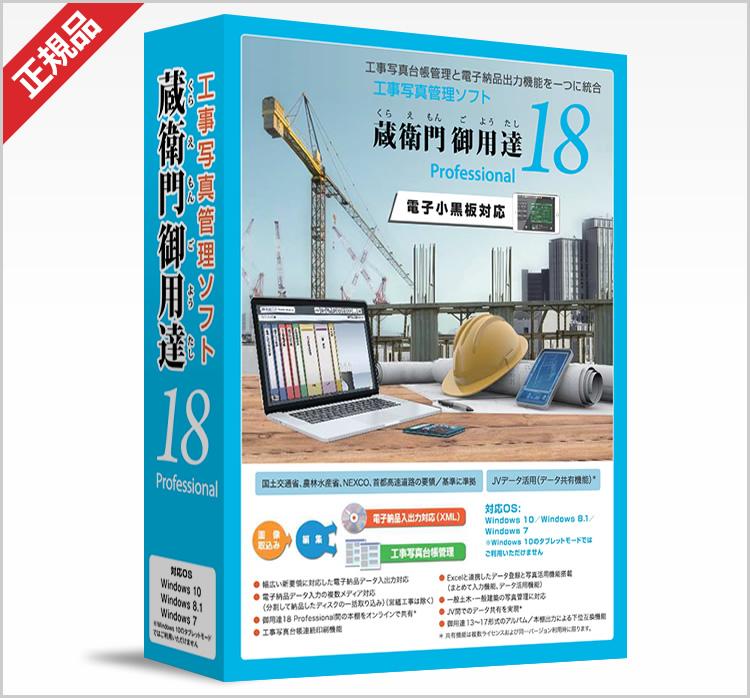 蔵衛門御用達18プロフェッショナル(1ライセンス)工事写真管理ソフト(バージョンアップ版)