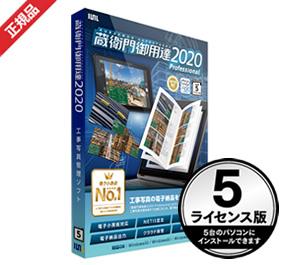 蔵衛門御用達2020プロフェッショナル(5ライセンス)工事写真管理ソフト(バージョンアップ版)※注文時に旧シリアル番号の記載が必要