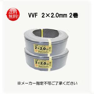 2セット商品 VVFケーブル 2.0mm×2芯 100m巻 (灰色) VVF2.0mm×2C×100m