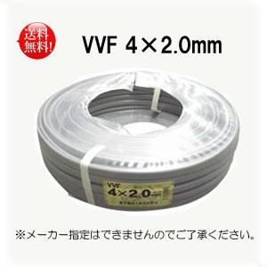 送料無料 即日発送 セール 電線 数量限定アウトレット最安価格 VVFケーブル 灰色 100m巻 VVF2.0mm×4C×100m セール価格 2.0mm×4芯