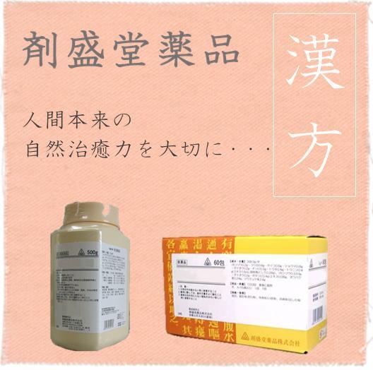 【送料無料!!】剤盛堂薬品 強足腫散(きょうそくしゅさん)500g