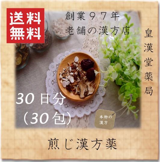 ※送料無料!【麻黄湯(まおうとう)】煎じ漢方薬 30日分!