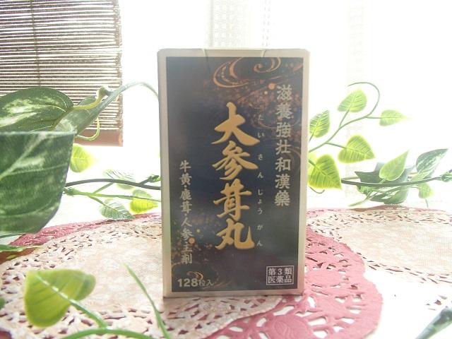大参茸丸(だいさんじょうがん)128粒(瓶入)テイカ製薬株式会社【第3類医薬品】