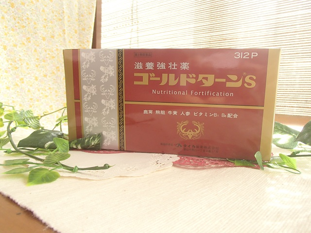 ※送料無料※ゴールドターンS 312粒 テイカ製薬株式会社【第3類医薬品】