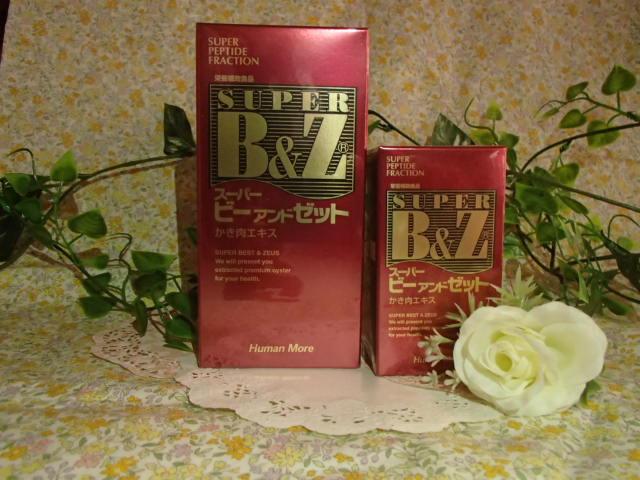 スーパーB&Z(ヒューマンモア)480粒(約4ヶ月分)×2箱
