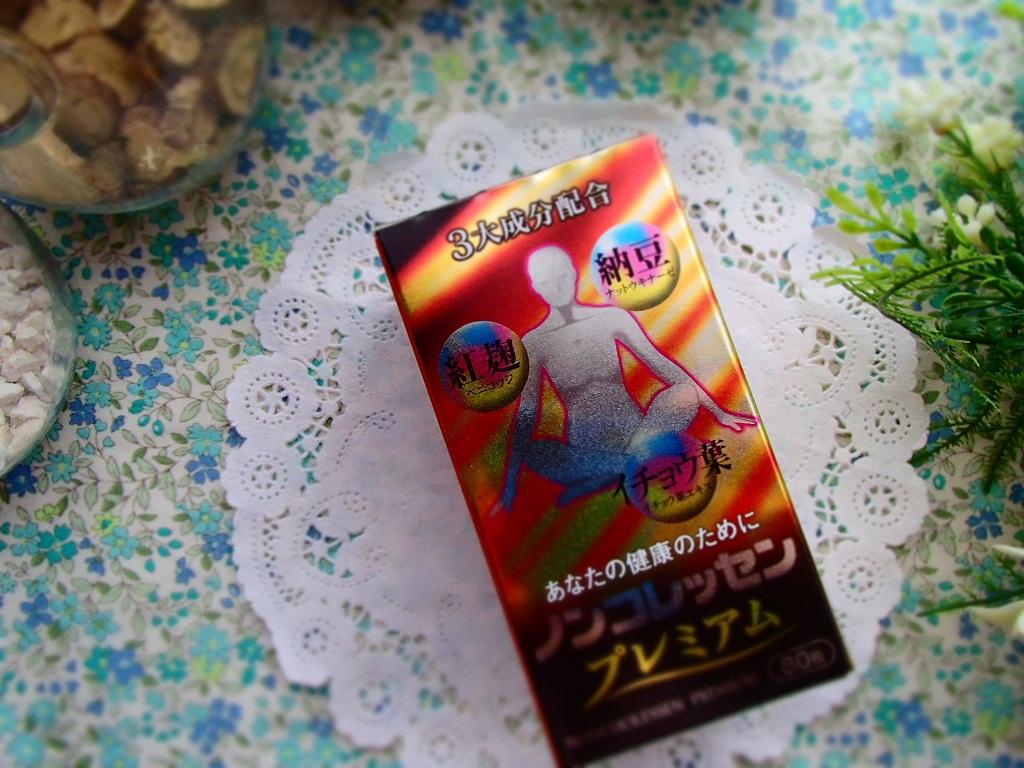 【送料等無料!】【特価!】ノンコレッセンプレミアム80粒×3箱(たっぷり60日分!) 【芳香園製薬】