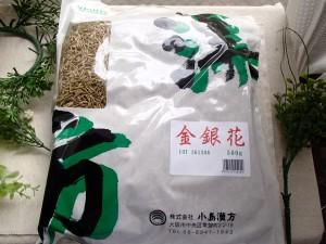 金銀花(きんぎんか)500g×2袋【小島漢方】