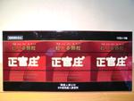 正官庄 紅人参顆粒(せいかんしょうこうにんじんかりゅう)(3g×30包)×1箱