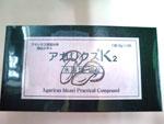 アガリクスK2(3g×66袋入)サンヘルス【健康食品】※送料無料※サンプル付き