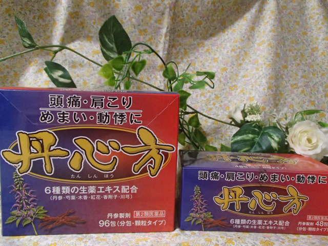 丹心方(たんじんほう・たんしんほう)96包×1箱(32日分) (ウチダ和漢薬)