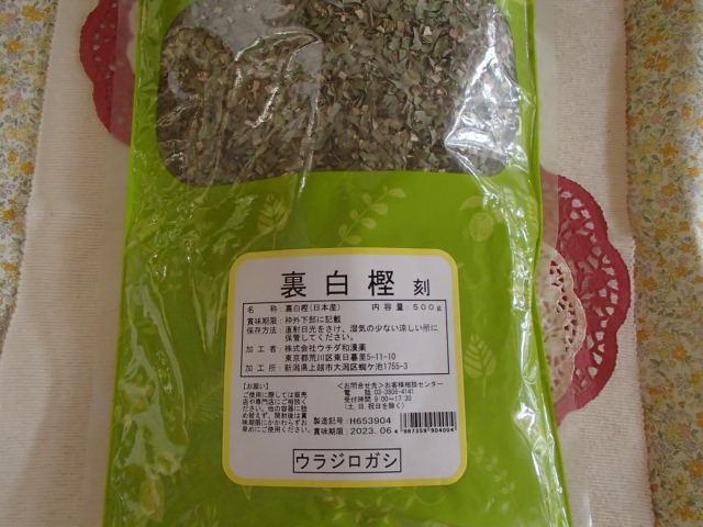 裏白樫(ウラジロガシ)500g×5袋 ウチダ和漢薬【特選生薬】【国産生薬・健康食品】