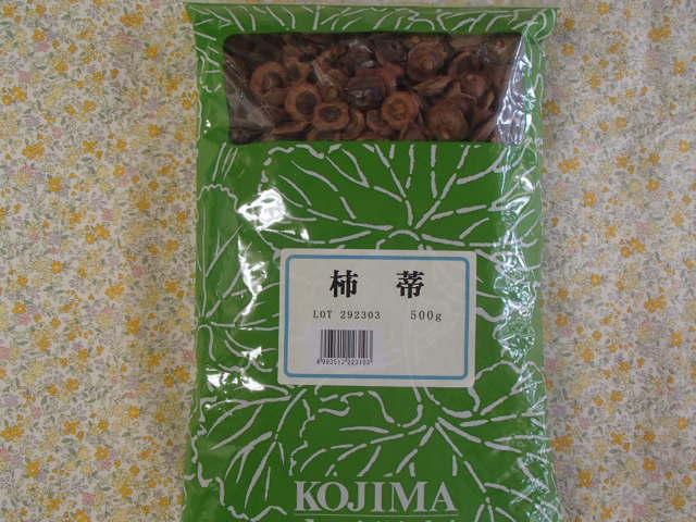 【送料無料】小島漢方 柿蒂500g×5個(シテイ・かきのへた・してい)