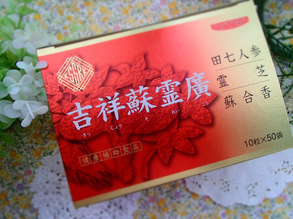 【送料等無料!】吉祥蘇霊廣(きっしょうそれいこう)10粒×50包 (500粒)×1箱
