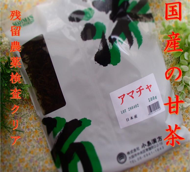 【送料等無料!】甘茶(アマチャ)(小島漢方)250g×3【国産】