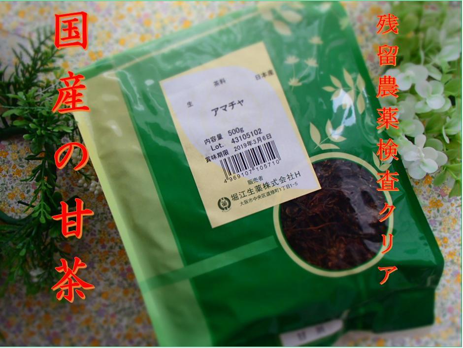 【送料等無料!】【安心品質・日本産】甘茶(アマチャ)500g×3(堀江)