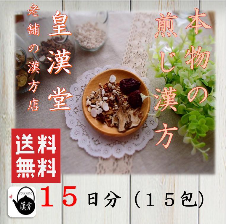 杞菊地黄丸料(こぎくじおうがん)【煎じ漢方】30日分(30包)*送料無料!