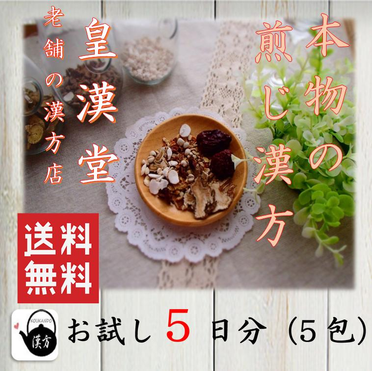 【苓甘姜味辛夏仁湯(リョウカンキョウミシンゲニントウ)煎じ漢方薬】30日分(30包)