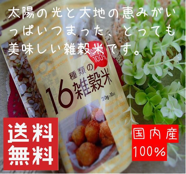 【送料等無料♪】16種類の雑穀米(トチモト)(20g×10袋)×6セット!(たっぷりお得な6セット!!)(厳選された100%国内産!)