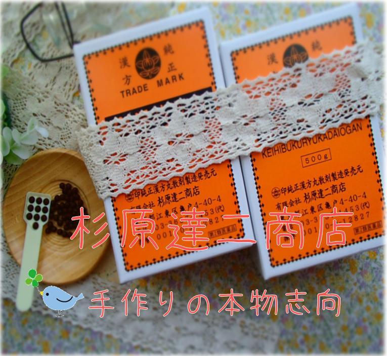 【送料等無料!】理中丸(りちゅうがん)500g(約90日分)×1箱 *杉原達二商店*
