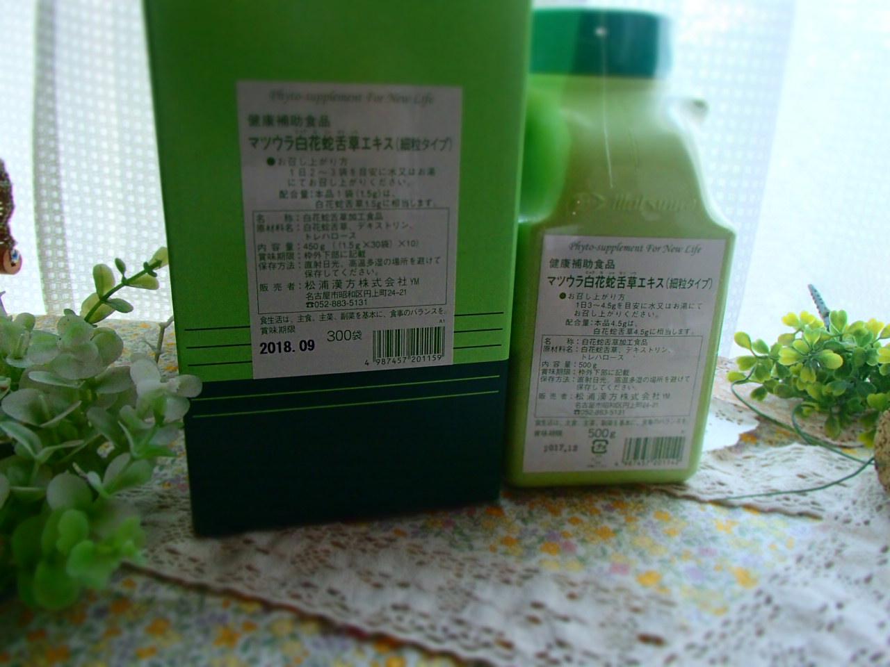 【送料等無料!】白花蛇舌草(びゃっかじゃぜつそう)(細粒)300包×1箱 【松浦漢方】