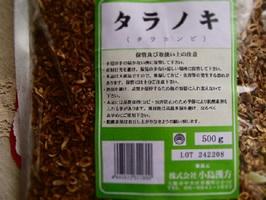 【送料等無料!】タラノキ小島漢方 500g×3【タラ茶】【タラコンピ・たらこんぴ】