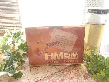 HM真菌(250mg×240カプセル)×1 箱(和漢生薬研究所)【霊芝・レイシ】