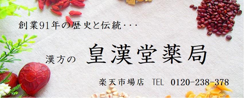 皇漢堂薬局楽天市場店:創業84年の信頼と実績 漢方の皇漢堂薬局