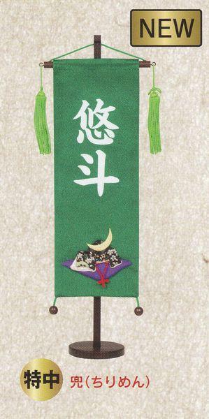 名前旗(特中兜、ちりめん)05-H-01