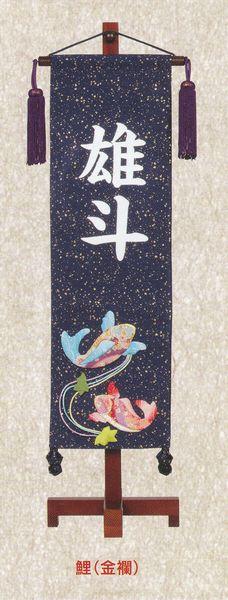 名前旗(鯉、金襴)05-H-05