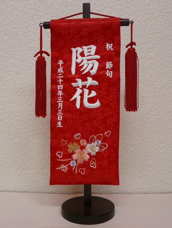 刺繍名前旗 (小) 奏~かなで~ (赤)【室内飾り】【刺繍】【お雛様】【送料無料!!】【代引手数料無料!!】SO-39【smtb-KD】